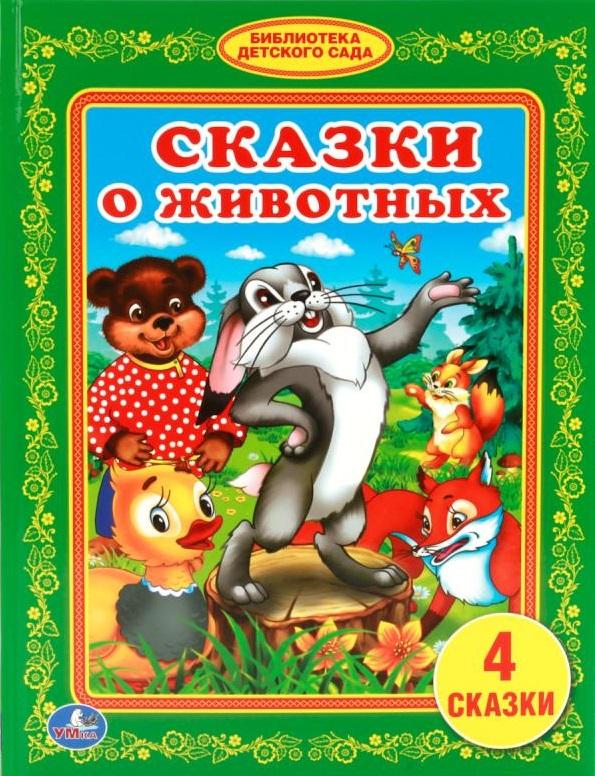 Мамин-Сибиряк Д., Андерсен Г., Киплинг Р. Сказки о животных. 4 сказки