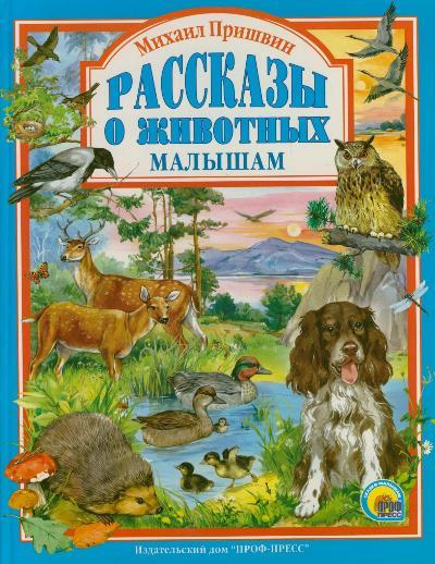 Пришвин М. Рассказы о животных малышам м м пришвин сказки о животных самые интересные лесные истории