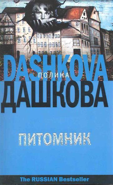 Дашкова П. Питомник дашкова п в соотношение сил
