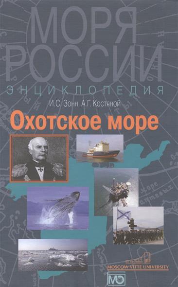 Зонн И., Костяной А. Охотское море. Энциклопедия цена 2017