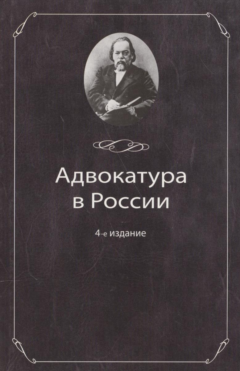 Адвокатура в России