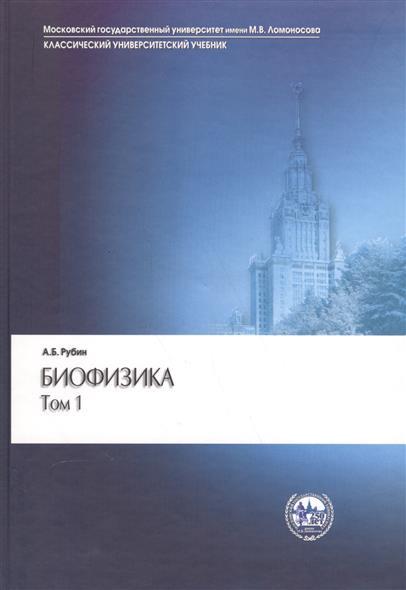 Биофизика. В двух томах. Том 1. Теоретическая биофизика