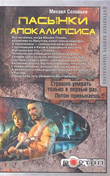 Соловьев М. Пасынки Апокалипсиса цена
