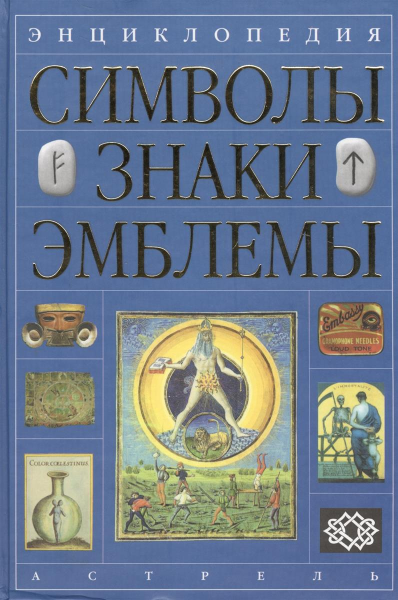 Энциклопедия Символы Знаки Эмблемы