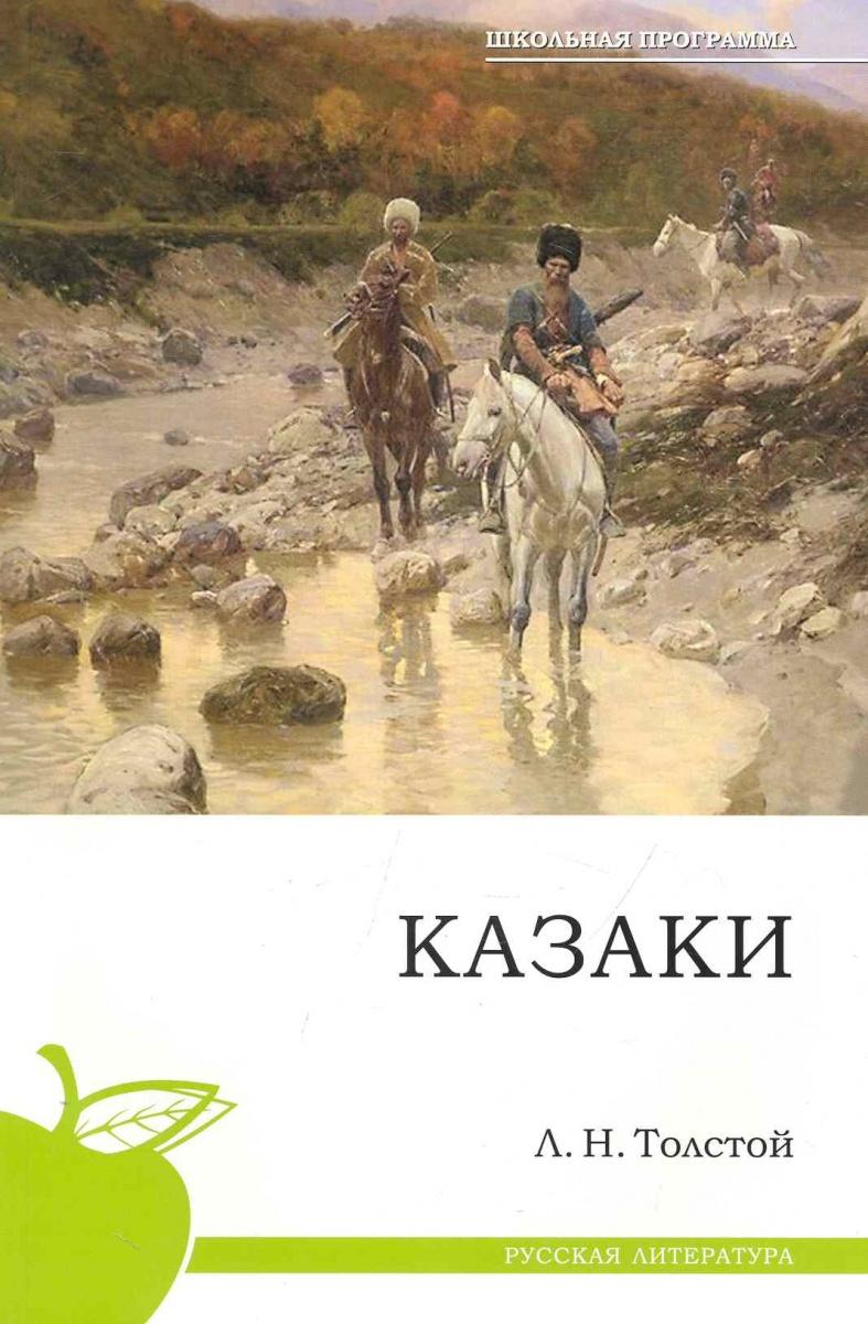 Толстой Л. Казаки