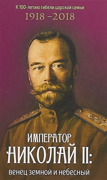 Император Николай II: венец земной и небесный хрусталев в авт сост император николай ii тайны российского императорского двора