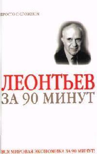 Леонтьев за 90 минут