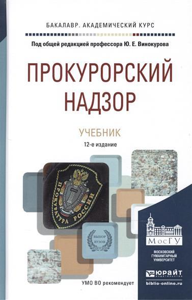 Прокурорский надзор: Учебник
