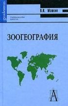 Зоогеография