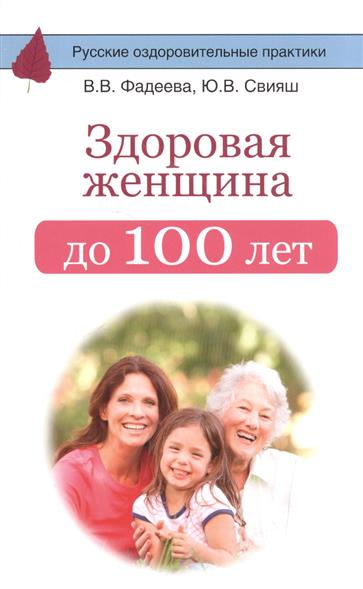 Фадеева В., Свияш Ю. Здоровая женщина до 100 лет свияш ю с чего начинается женственность