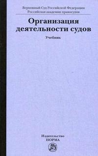 Организация деятельности судов Лебедев