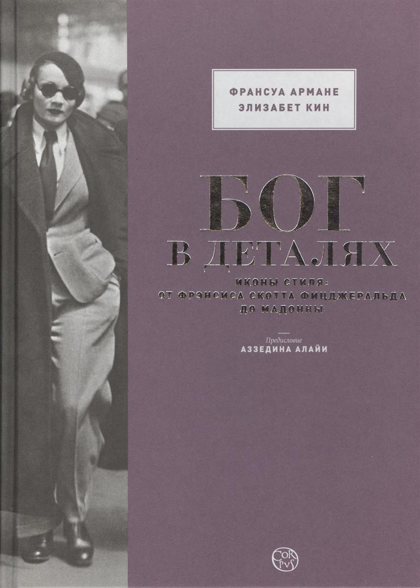 Армане Ф., Кин Э. Бог в деталях. Иконы моды и стиля: от Фрэнсиса Скотта Фицджеральда до Мадонны гардемарины 4 dvd