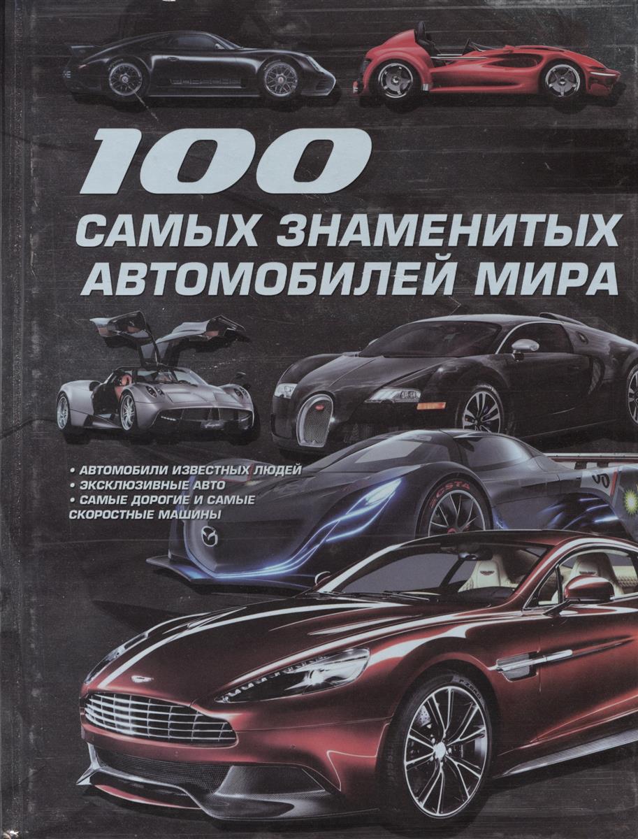 Резько И. 100 самых знаменитых автомобилей мира музыкальные диски иддк джаз 100 самых знаменитых произведений
