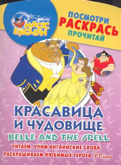 Р Красавица и чудовище Посмотри раскрась прочитай... красавица и чудовище dvd книга