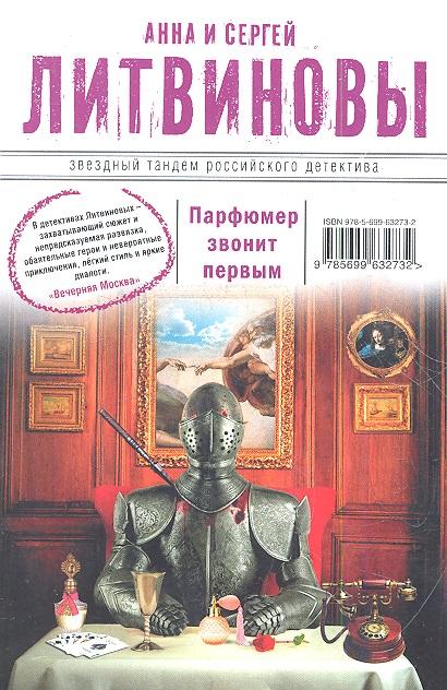 Литвинова А.: Парфюмер звонит первым