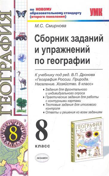 Сборник заданий и упражнений по географии 8 кл