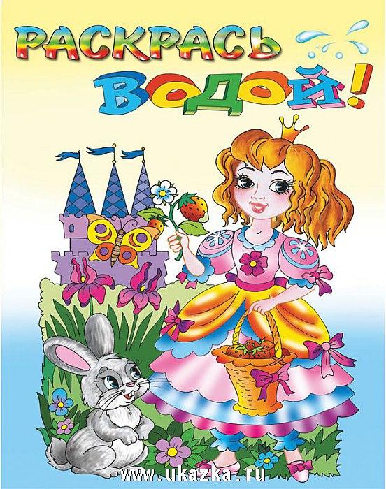 Сказочные принцессы книги проф пресс постаничная вырубка сказочные принцессы
