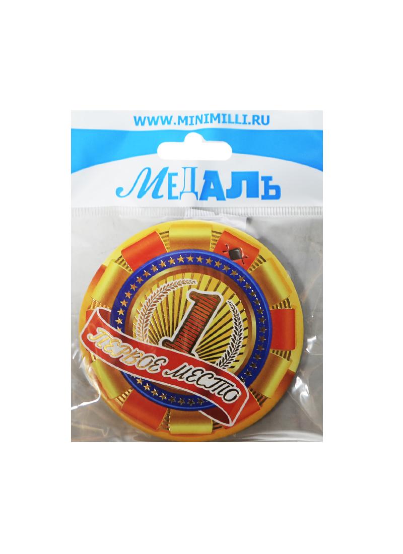Медаль Первой место (A-052) (картон) (Минимилли)