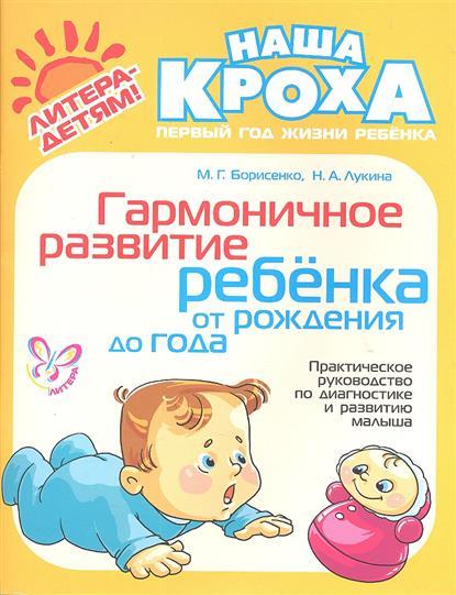 Гармоничное развитие ребенка от рождения до года