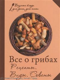 Левашева Е. (ред.) Все о грибах. Рецепты. Виды. Советы левашева е ред рецепты вкусного пикника