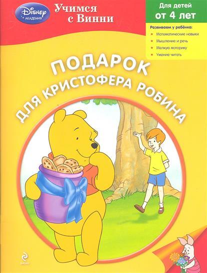 Подарок для Кристофера Робина. Для детей от 4 лет