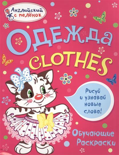 Ванагель Т. Одежда = Clothes