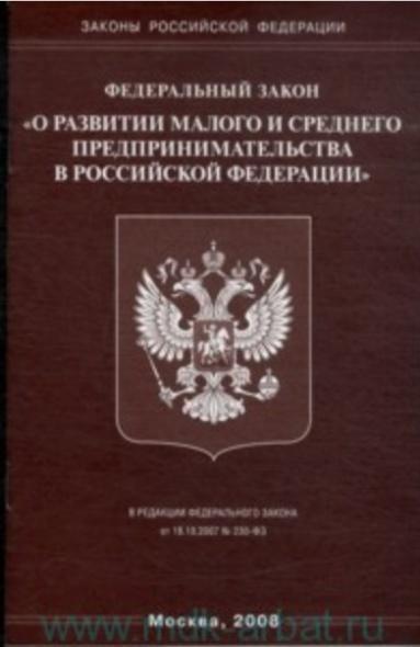 ФЗ О развитии малого и среднего предпринимательства в РФ