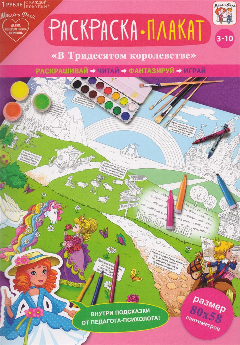 Раскраска-плакат В тридесятом королевстве (3-10 лет) раскраска плакат динозаврия 3 10 лет
