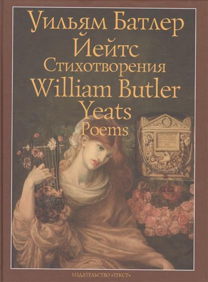 Йейтс У.Б. Стихотворения / William Butler Yeats. Poems  blake william poems