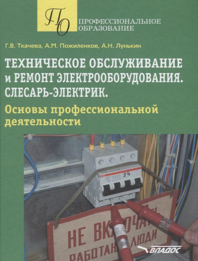 Техническое обслуживание и ремонт электрооборудования. Слесарь-электрик. Основы профессиональной деятельности