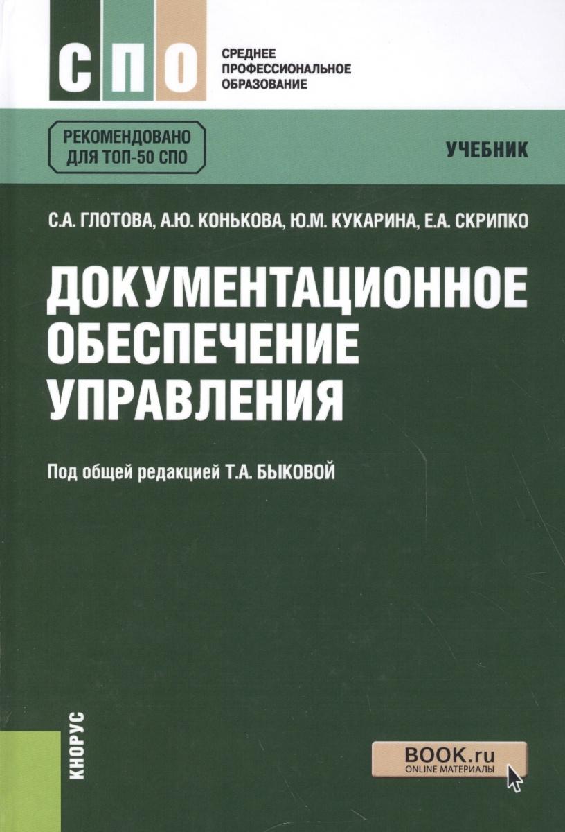 Глотова С., Конькова А., Кукарина Ю. и др. Документационное обеспечение управления