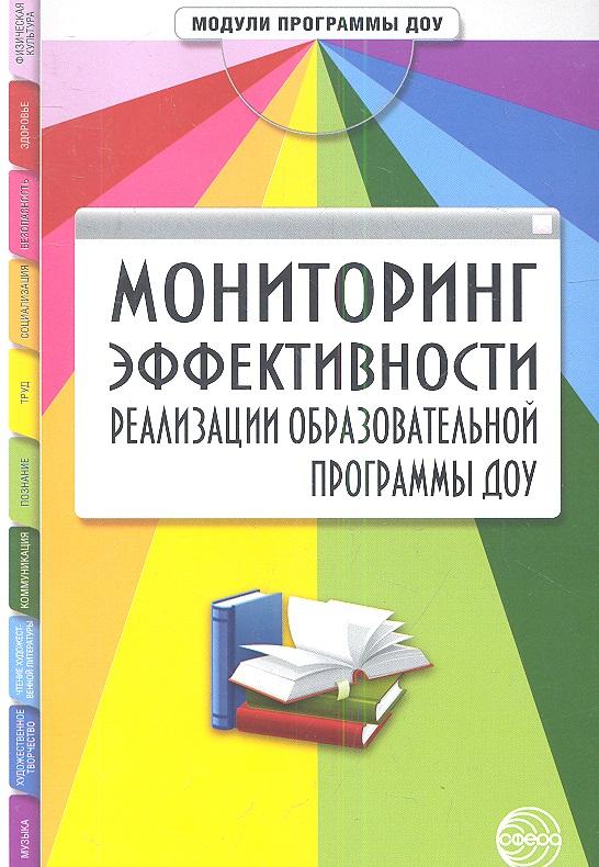 Микляева Н. (ред.) Мониторинг эффективности реализации образовательной программы ДОУ