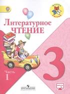 Литературное чтение. 3 класс. Учебник для общеобразовательных организаций. В 2-х частях (комплект из 2-х книг)