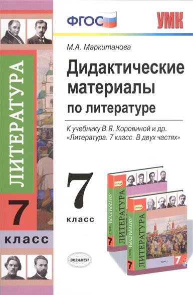Дидактические материалы по литературе. 7 класс. К учебнику В.Я. Коровиной и др.
