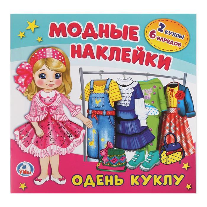 Смилевска Л. (ред.-сост.) Одень куклу