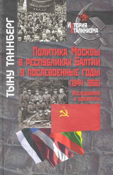 Политика Москвы в республиках Балтии в послевоенные годы