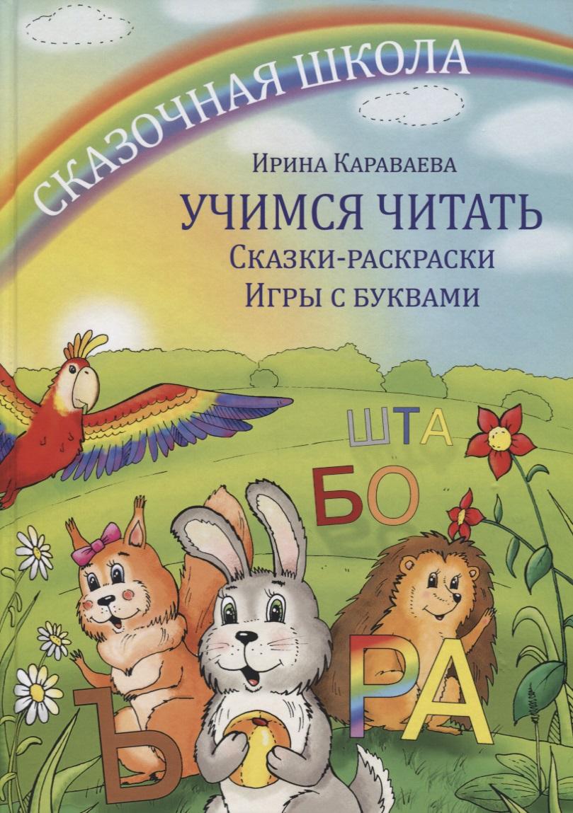 Учимся читать. Сказки-раскраски. Игры с буквами