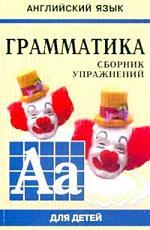 Англ. язык для детей Грамматика Сб.-1