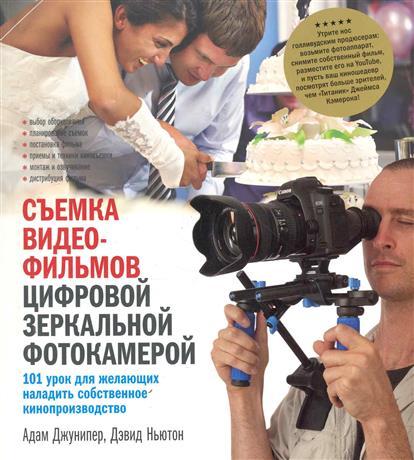 Съемка видеофильмов цифровой зеркальной фотокамерой...