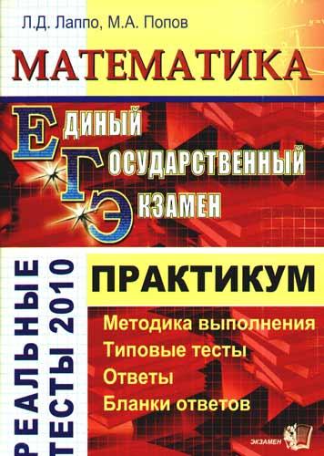 ЕГЭ 2010 Математика Практикум по выполн. типовых тест. заданий