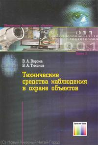 Ворона В., Тихонов В. Технические средства наблюдения в охране объектов