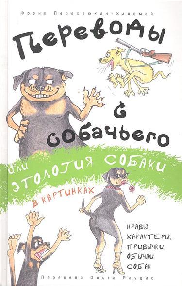 Переводы с собачьего или Этология собаки в картинках