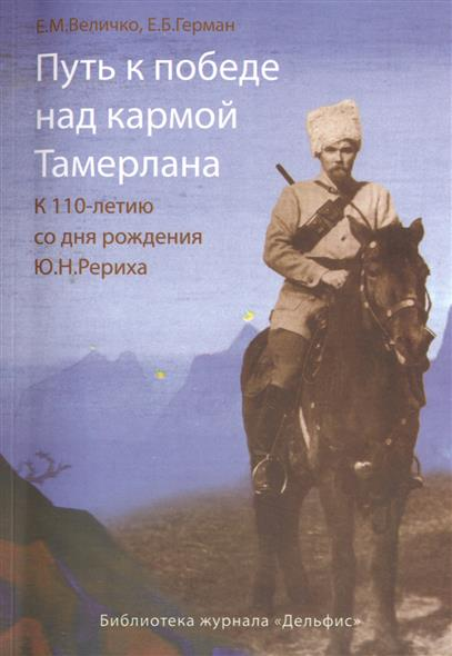 Путь к победе над кармой Тамерлана. К 110-летию со дня рождения Ю.Н. Рериха