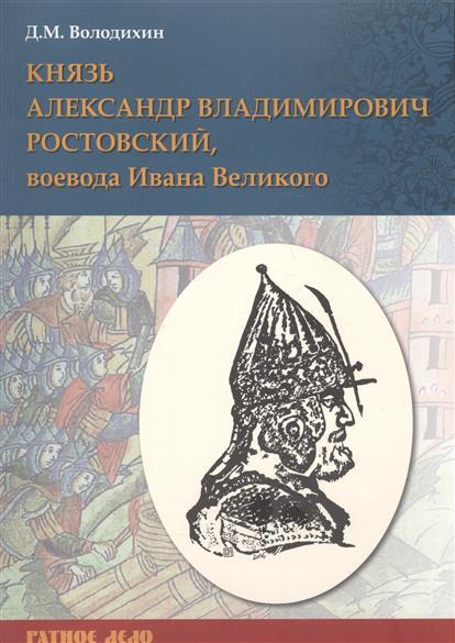 Князь Александр Владимирович Ростовский, воевода Ивана Великого