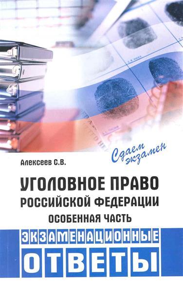 Уголовное право РФ Особ. часть Экзам. ответы