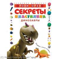 Орен Р. Секреты пластилина Динозавры анна игнатова вектор пластилина