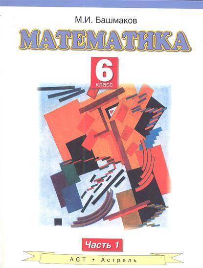 Математика. Учебник для 6 класса общеобразовательных учреждений. В двух частях. Часть 1