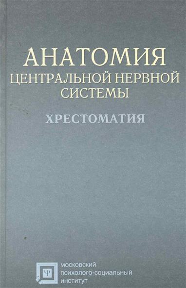 Анатомия центральной нервной системы Учеб. пособ.