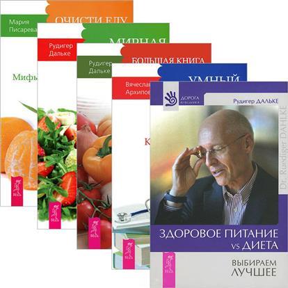 Здоровое питание + Умный пациент + Бол.книга пост. + Мирная еда + Очисти еду (комплект из 5 книг)