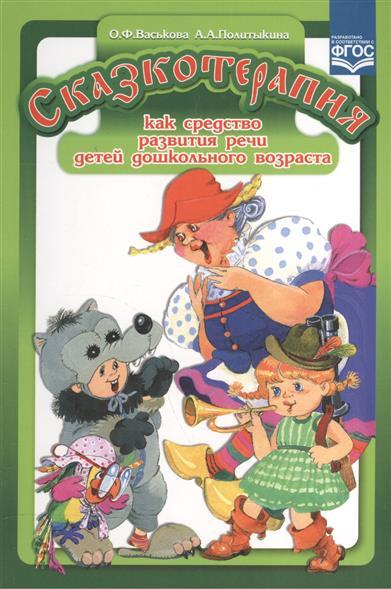 Сказкотерапия как средство развития речи для детей дошкольного возраста (учебная программа)
